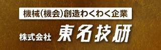 株式会社東名技研